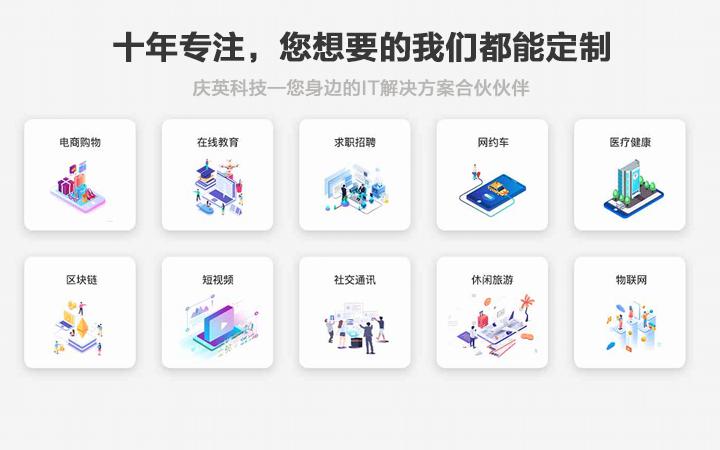 App开发晋城共享app定制开发还有摇奖后台SaaS